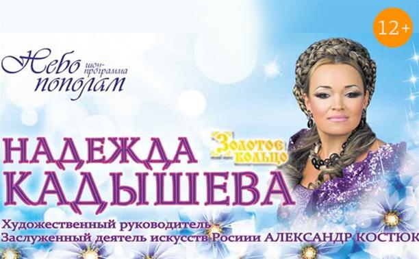 Надежда Кадышева в Туле