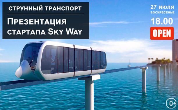 Sky Way – струнный транспорт