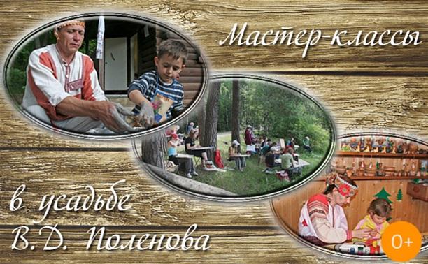 Мастер-классы в усадьбе В.Д. Поленова