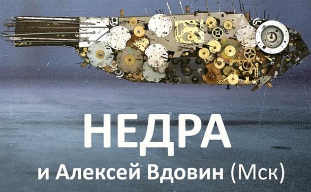 Алексей Вдовин и группа «НедРа»