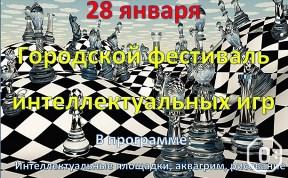 Фестиваль интеллектуальных игр 2017