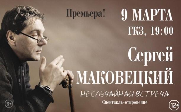 «Неслучайная встреча» Сергея Маковецкого