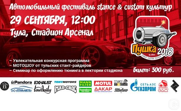 Автомобильный фестиваль «Пушка»