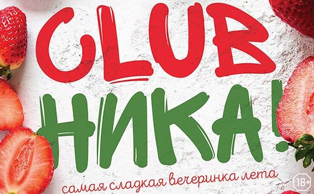 Clubника