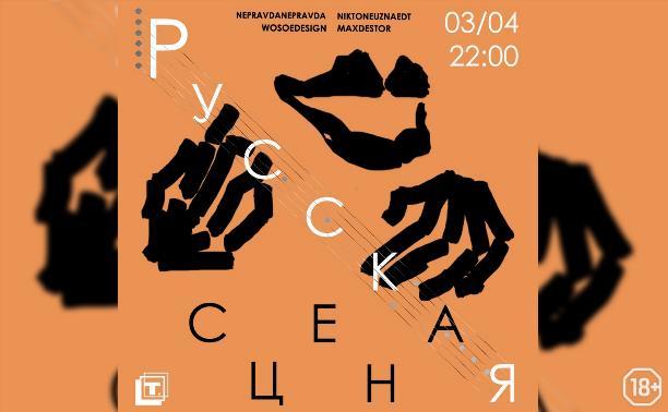 Русская сцена | Dance Party