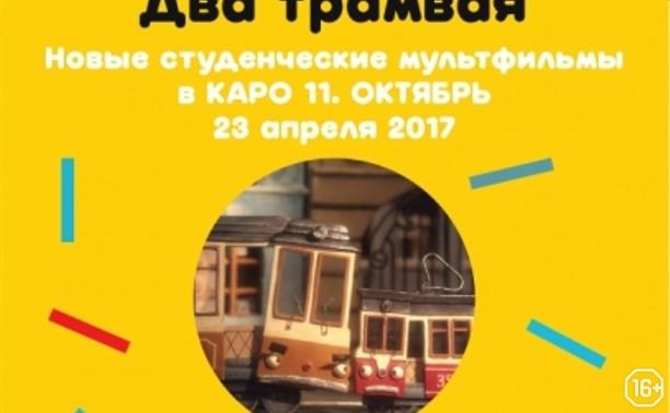Новые лучшие. Два трамвая