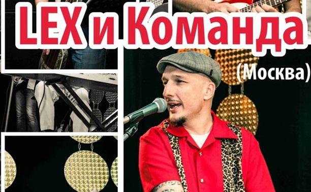 «LEX и команда» (Москва) и «Депапа»