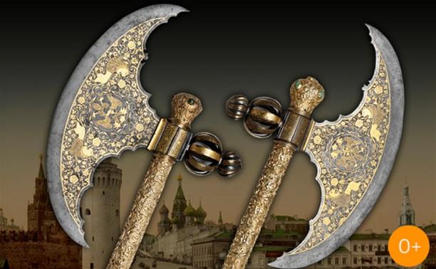 Пять столетий русского оружейного искусства