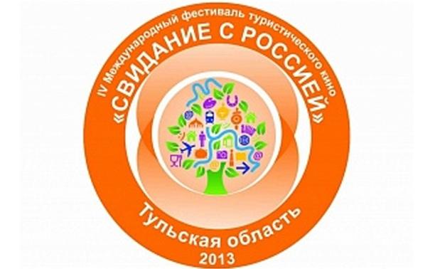 IV-й Международный фестиваль туристического кино «Свидание с Россией»