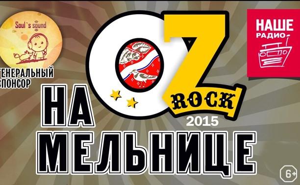 OZ-ROCK на Мельнице