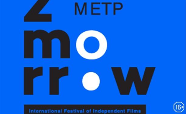 2morrow/Завтра: Конкурсная программа короткого метра. Часть III