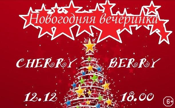 Новогодняя вечеринка в Cherry-Berry