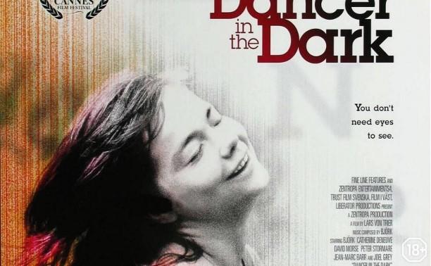 Специальный показ фильма «Танцующая в темноте» и обсуждение с Антоном Долиным