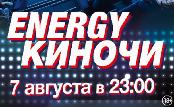 ENERGY КИНОЧЬ 3 в «Синема Стар»