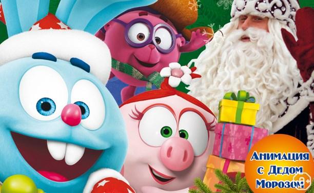Дед Мороз из Великого Устюга и его друзья Смешарики