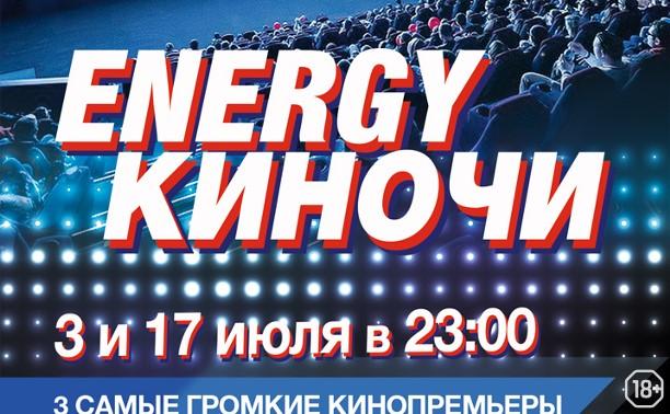 ENERGY КИНОЧЬ в «Синема Стар»: зал №1