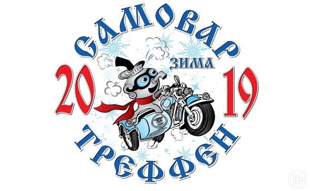 Самовар Треффен 2019