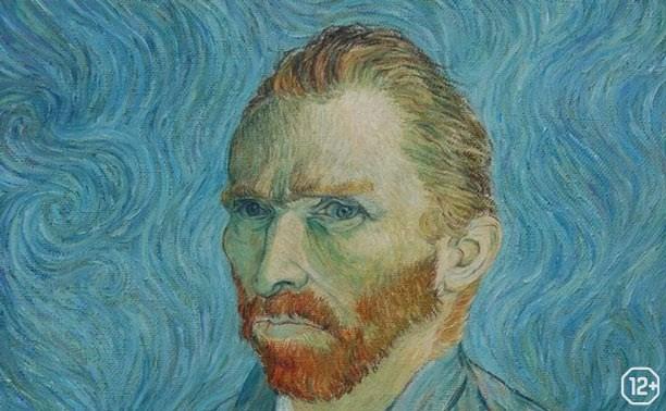 Винсент ван Гог. О чем молчат картины