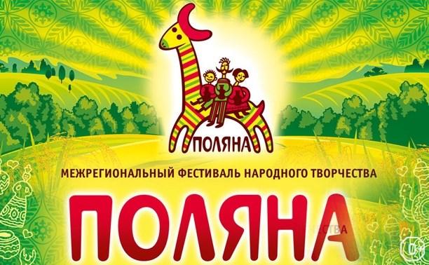 Поляна мастеров 2015
