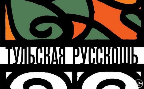 Тульская русскошь