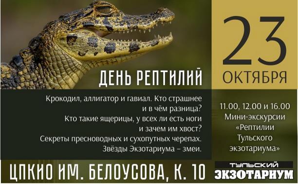День рептилий в Тульском экзотариуме
