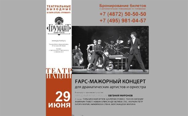 FAPC-мажорный концерт