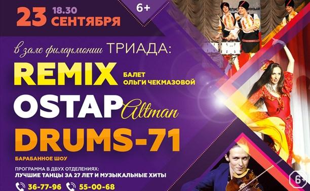 «Рэмикс» и Drums71