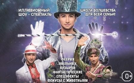 Чудесарий Московского театра чудес волшебника Рафаэля!