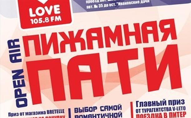 Пижамная Пати Love Radio