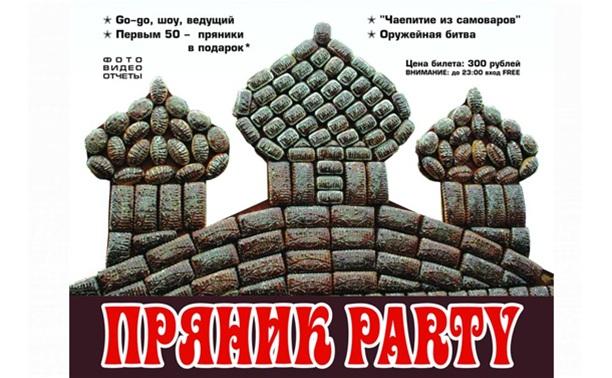 Пряник Party