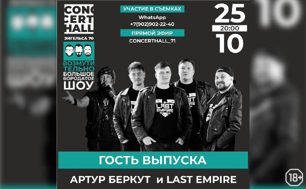 Артур Беркут & Last Empire