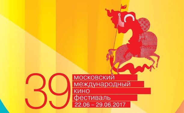 ММКФ-2017. Трофей