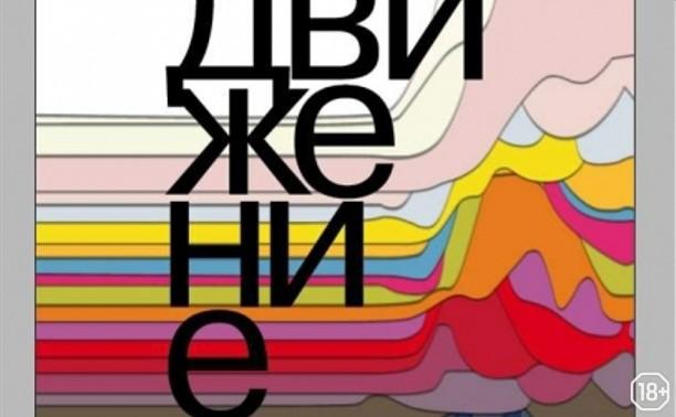 Эхо фестиваля «Движение — 2017»