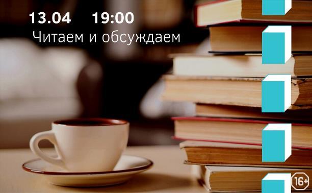 Литературный клуб в «Типографии»