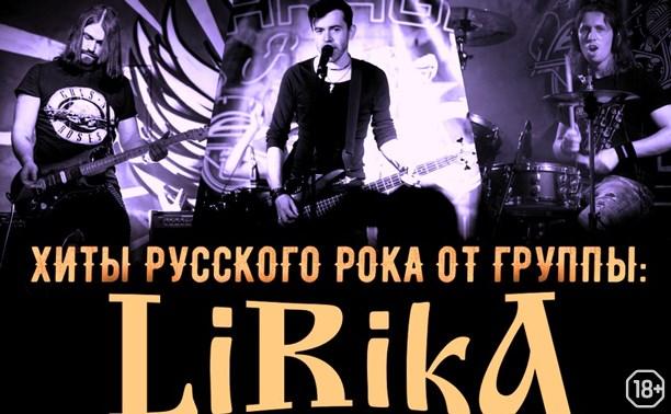 Lirika (Последние герои)
