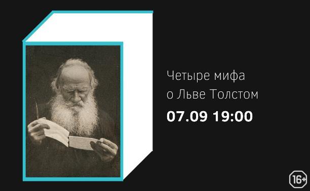 Литературный клуб: Четыре мифа о Льве Толстом