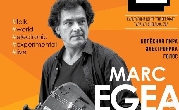 Этно-концерт: Marc Egea (Каталония)