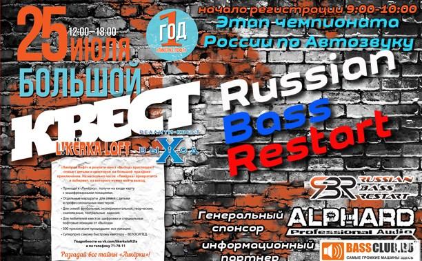 Этап Чемпионата России по автозвуку