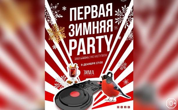 Первая зимняя party
