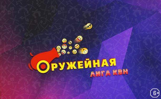 Полуфинал «Оружейной лиги» КВН