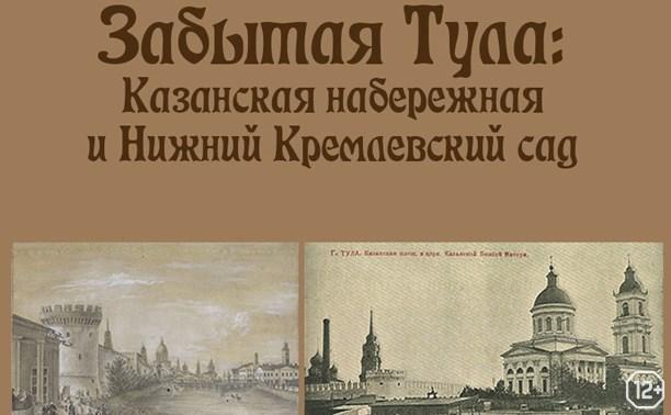 Забытая Тула: Казанская набережная и Нижний кремлёвский сад
