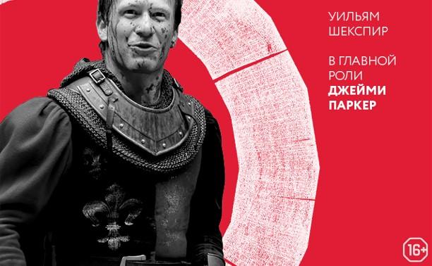 TheatreHD: Генрих V