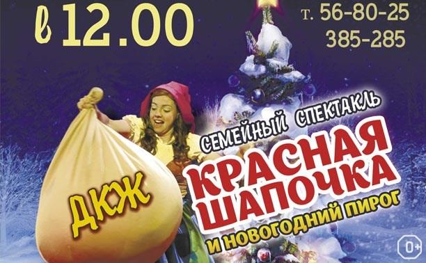Красная Шапочка и новогодний пирог