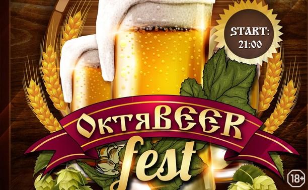 ОктяBeer Fest
