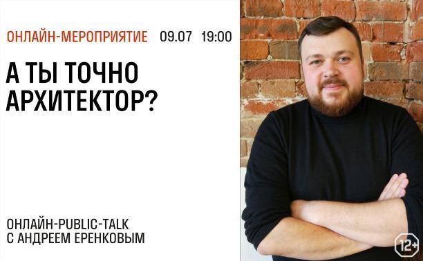 Онлайн public talk «А ты точно архитектор?»