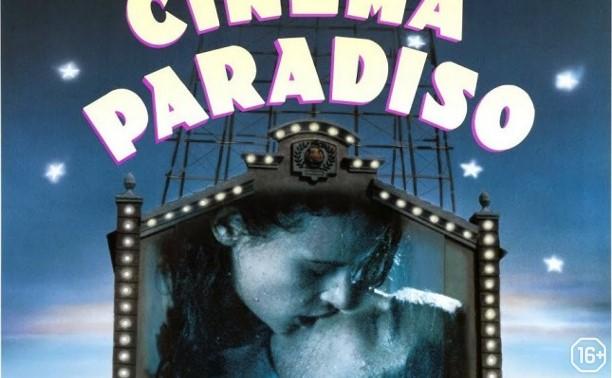 Киноклуб с Галиной Аксеновой. Тема: «Новый кинотеатр «Парадизо»