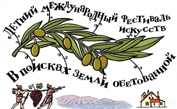 Фестиваль искусств в Поленово
