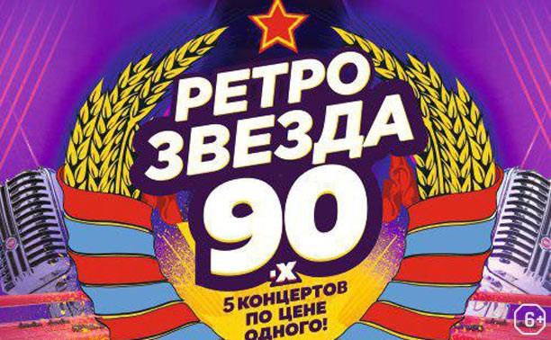 Звезды дискотек 90-х