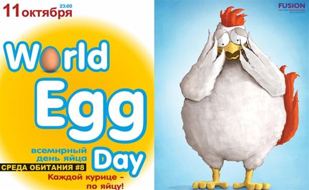 Всемирный день яйца. Среда обитания #8
