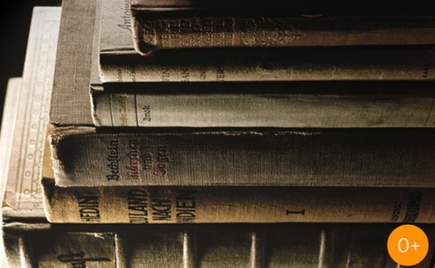 Книжные сокровища